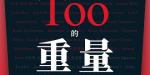 【論壇與對話】5/26(六)09:00-12:00 #MeToo的重量——談性騷擾(台北場)