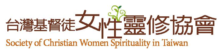 台灣基督徒女性靈修協會