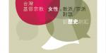 【論壇與對話】6/23(六)09:30-11:30 台灣基督宗教女性之教派/宗派對話——從歷史說起