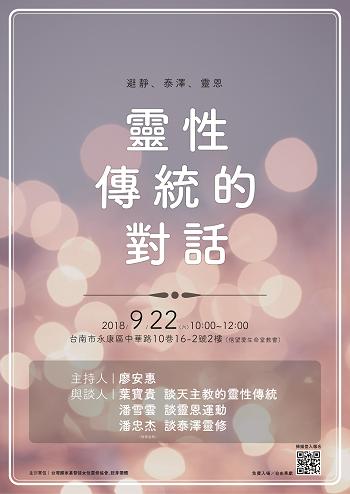 【論壇與對話】9/22(六)10:00-12:00 靈性傳統的對話:避靜、泰澤、靈恩