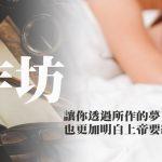 台灣基督徒女性靈修協會110年靈修之旅 – 夢工作坊