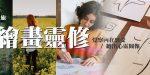 台灣基督徒女性靈修協會110年靈修之旅 – 繪畫靈修