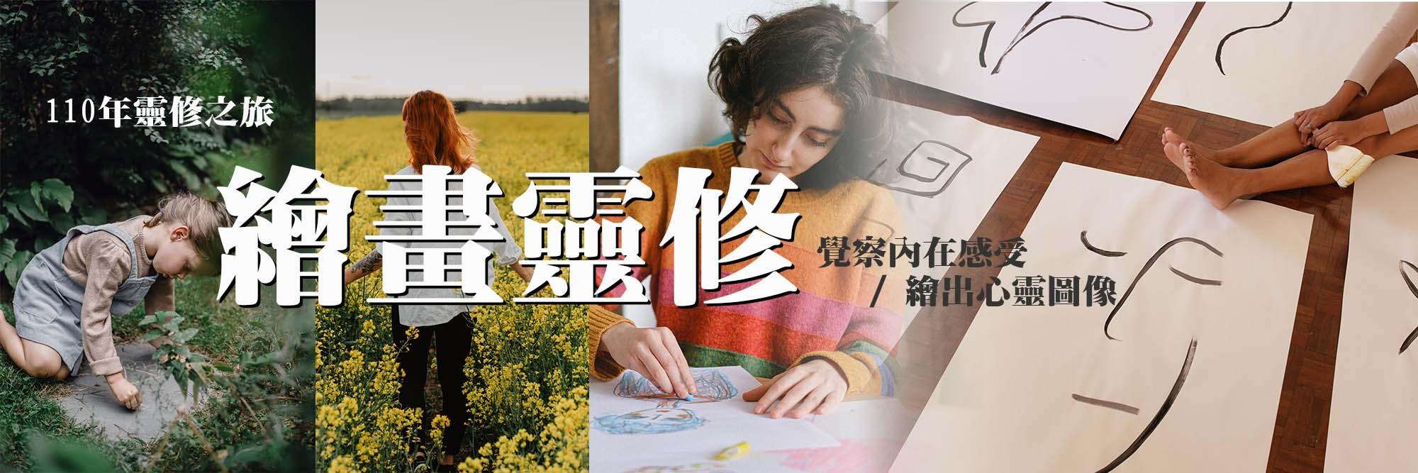 Read more about the article 台灣基督徒女性靈修協會<br/>110年靈修之旅 – 繪畫靈修